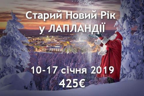 Старий Новий рік у Лапландії