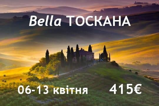 Белла Тоскана